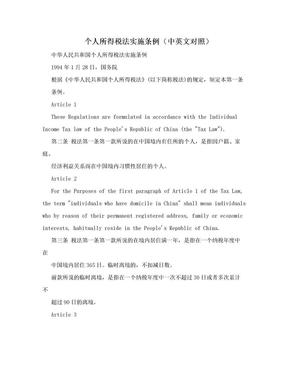 个人所得税法实施条例(中英文对照).doc