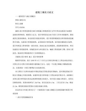 建筑工地实习论文.doc