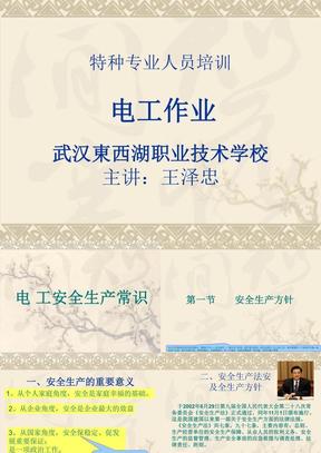 1第一章__电工法律法规培训1.ppt