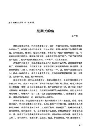 星期天的鱼  凌可新.pdf