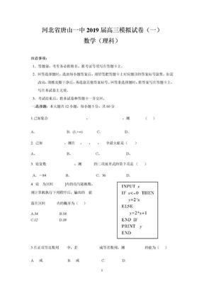 河北省唐山一中2019届高三模拟试卷 理科数学试题(附答案).doc