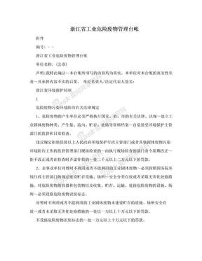 浙江省工业危险废物管理台帐.doc