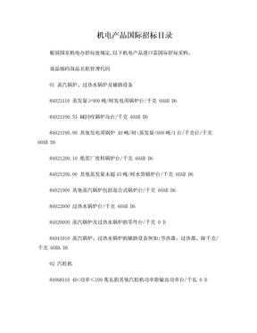 机电产品国际招标目录.doc