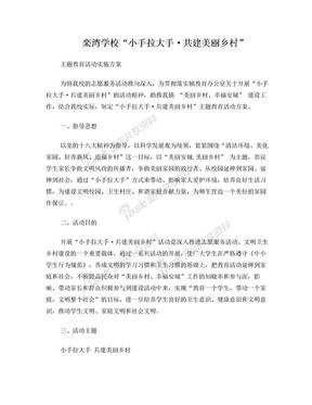 栾湾学校小手拉大手共建美丽乡村.doc