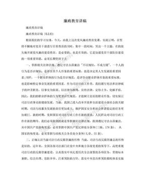廉政教育讲稿.doc