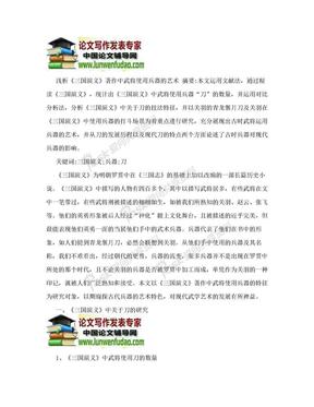 浅析《三国演义》著作中武将使用兵器的艺术.doc