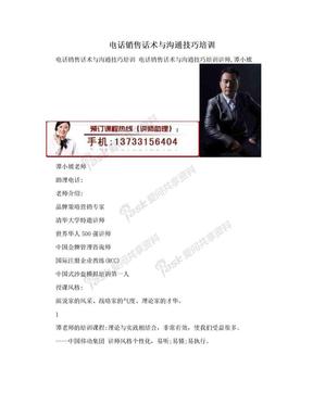 电话销售话术与沟通技巧培训.doc