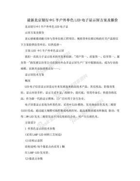 最新北京银行Φ5半户外单色LED电子显示屏方案及报价.doc