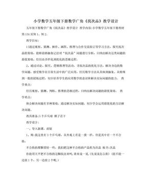 小学数学五年级下册数学广角《找次品》教学设计.doc