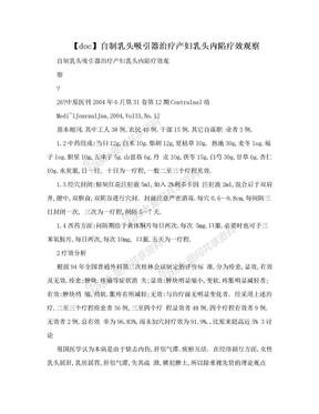 【doc】自制乳头吸引器治疗产妇乳头内陷疗效观察.doc