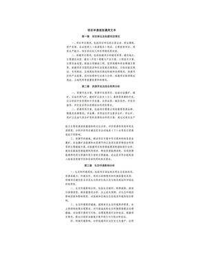 项目申请报告通用文本(发改投资〔2017〕684号).doc