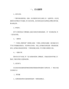 政治学原理答案.doc