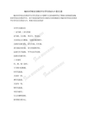 临沂市学校安全教育平台学生登录入口【官方】.docx