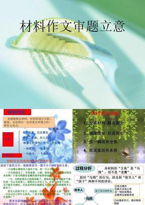 中考语文材料作文写作指导ppt课件[共57张].ppt