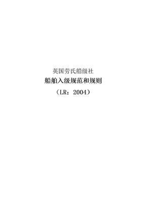 英国船级社规范(LR)2004.doc