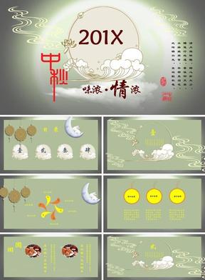 古典团圆中秋节活动策划PPT模板.pptx