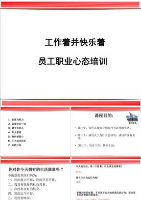 新员工职业心态培训.ppt