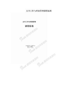 文书工作与档案管理课程标准.doc