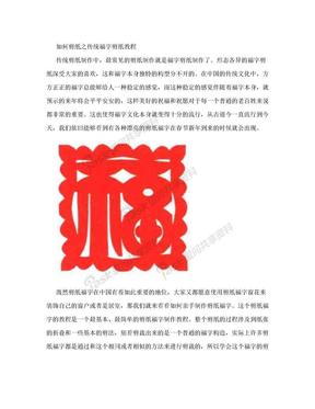 如何剪纸之传统福字剪纸教程.doc