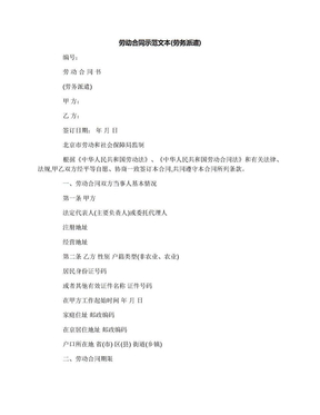 劳动合同示范文本(劳务派遣).docx