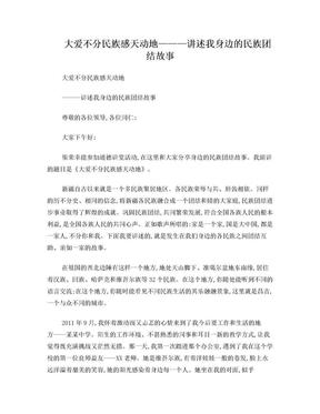 教师民族团结演讲稿.doc