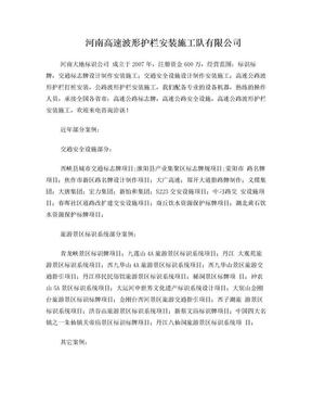 河南高速波形护栏安装施工队有限公司.doc