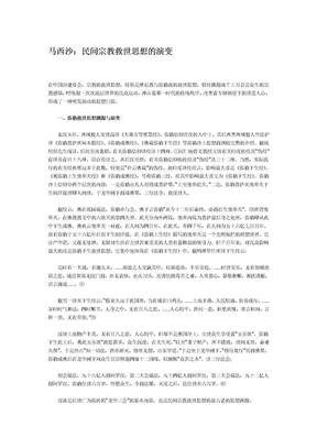 马西沙:民间宗教救世思想的演变.doc