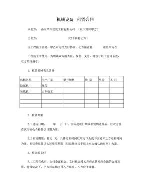 机械设备租赁合同范本.doc