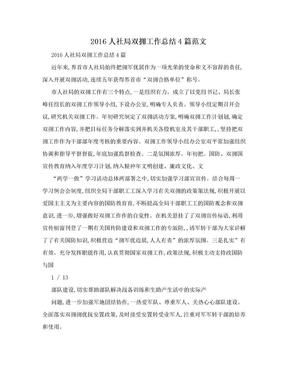 2016人社局双拥工作总结4篇范文.doc