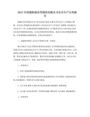 安全生产自查报告.doc