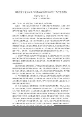 国务院关于坚决制止占用基本农田进行植树等行为的紧急通知(国发明电〔2004〕1号,2004年3月20日颁布实施)
