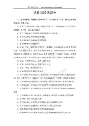 2010真题李仁玉民法讲义.doc