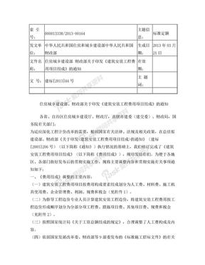 建标2013-44号文件.doc