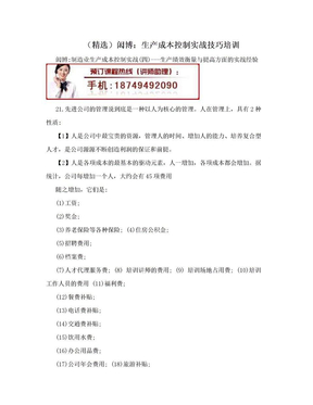 (精选)闳博:生产成本控制实战技巧培训.doc