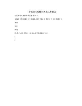 乡镇卫生院驻村医生工作日志.doc