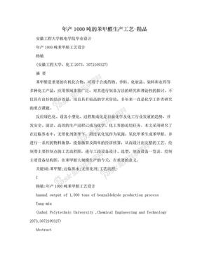 年产1000吨的苯甲醛生产工艺-精品.doc
