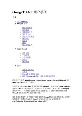 OmegaT使用手册.pdf