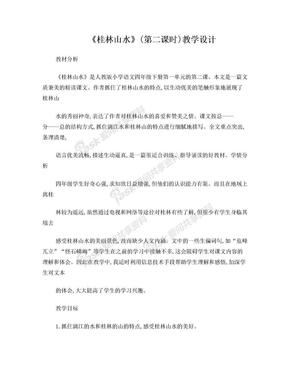 桂林山水 教案.doc