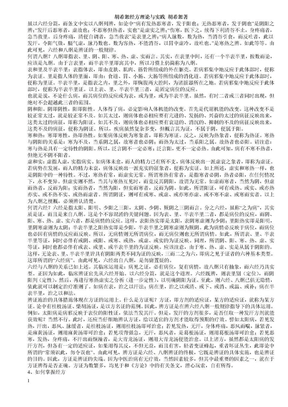 胡希恕经方理论与实践.doc