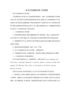 市卫生局新闻宣传工作制度.doc