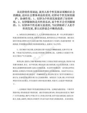 纪律促进(限制)个性发展.doc