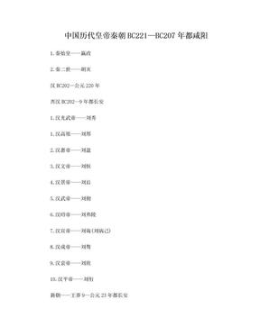 中国历代皇帝.doc