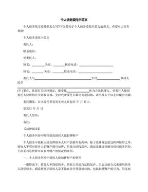 个人债务委托书范文.docx