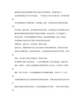 公共关系学论文.doc