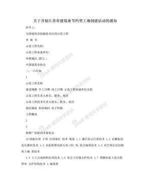 关于开展江苏省建筑业节约型工地创建活动的通知.doc