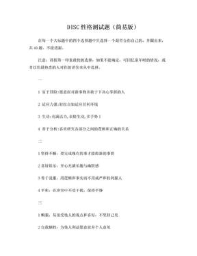 DISC性格测试题(简易版).doc