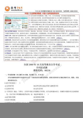 2009年10月自考合同法真题.doc