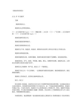 致加西亚的信.pdf