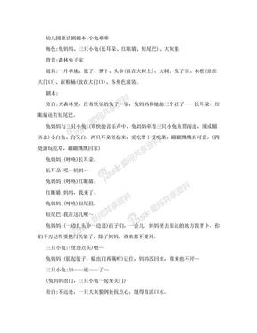 幼儿园童话剧剧本《小兔乖乖》.doc