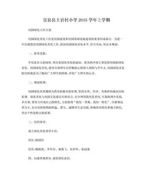 校园绿化工作计划.doc